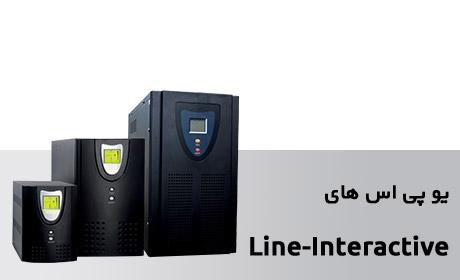 یو پی اس Line Interactive (سینوسی)