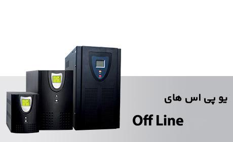 یو پی اس های Off-Line (شبه سینوسی)