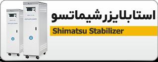 استابلایزر شیماتسو - توان بالا
