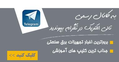 کانال تلگرام بازرگانی تالی الکتریک